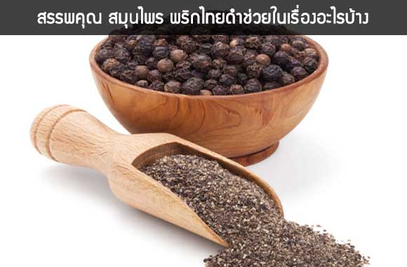 Black-Pepper-Herbs-picture